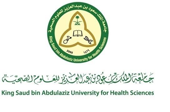 جامعة-الملك-سعود-للعلوم-الصحية.jpg