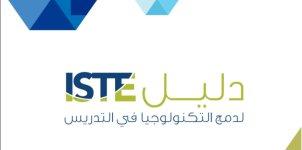 دليل (ISTE) لدمج التكنولوجيا في التدريس.jpg