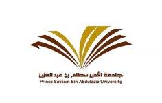 اعلان جامعة الأمير سطام عن بدء التسجيل في البرنامج التكميلي لخريجي كلية المجتمع.jpeg