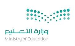 وزارة التعليم.jpg