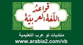 اللغة العربية.jpg